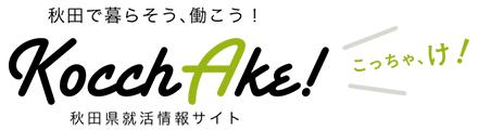 秋田で暮らそう、働こう!Kocchake!