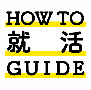 HOW TO 就活 GUIDE