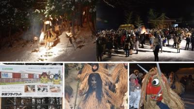 世界に誇る伝統行事「なまはげ柴灯まつり」を応援