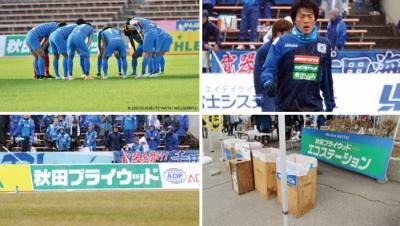サッカー ブラウブリッツ秋田2020シーズン開幕5連勝!