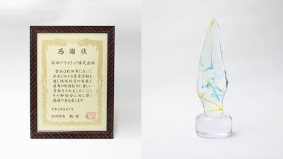 秋田市誘致企業永年表彰を受賞