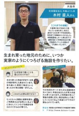 【秋田県の取材を受けました!】ふるさと定着PR