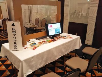 秋田県合同就職説明会に参加