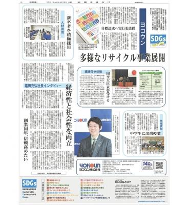 SDGsへの取組みを秋田さきがけ新聞で紹介させて頂きました!