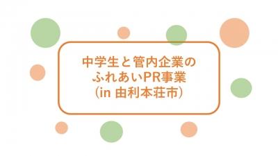 中学生と管内企業のふれあいPR事業(in 由利本荘市)に参加してきました。