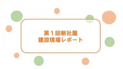 ★新オフィス建設現場レポート★