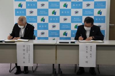 藤里町様と水道施設の「災害協定」を締結しました。