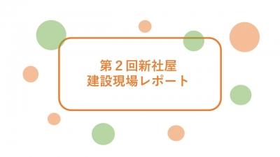 ★新オフィス建設現場レポート No.2★
