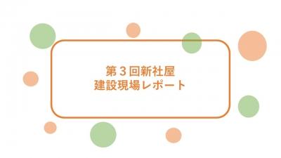 ★新オフィス建設現場レポートNo.3★
