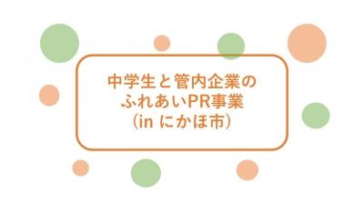 中学生と管内企業のふれあいPR事業(in にかほ市)に参加してきました。