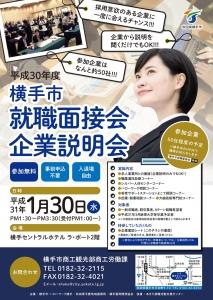 横手市就職面接会・企業説明会(2019年1月30日(水))を開催します!