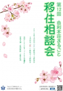 <第12回>由利本荘まるごと移住相談会を開催します!