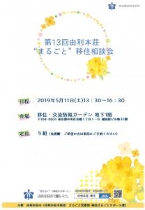 <第13回>由利本荘まるごと移住相談会を開催します!