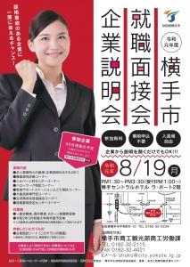8/19横手市就職面接会・企業説明会