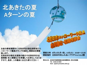 8/12、13 北秋田市×ハローワーク鷹巣 合同移住・就職相談会