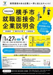 横手市就職面接会・企業説明会を開催します!(1/27)