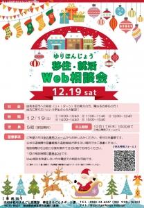 由利本荘市 移住・就活Web相談会(12/19)