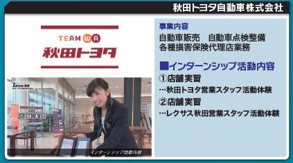 動画サムネイル:秋田トヨタ自動車(株)インターンシップ動画