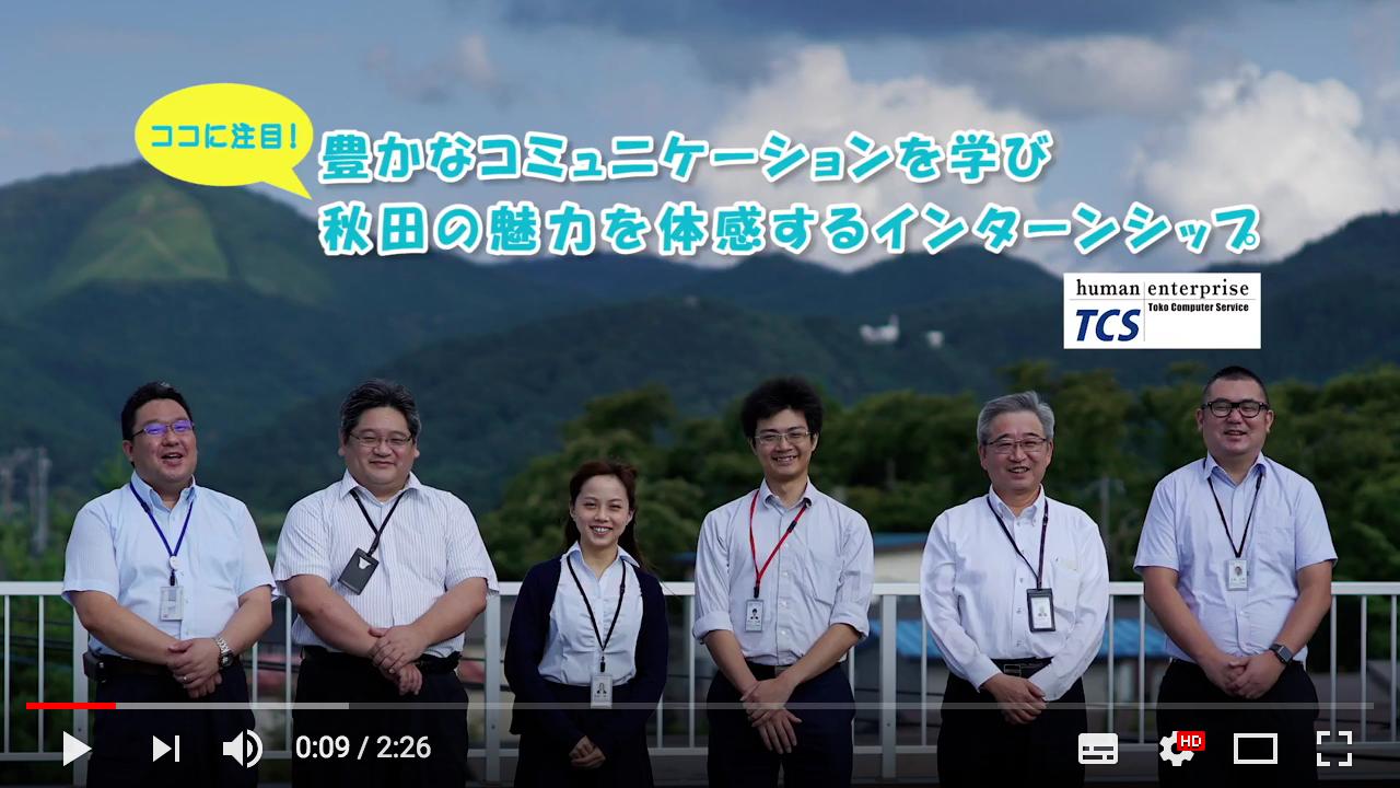 動画サムネイル:東光コンピュータ・サービス
