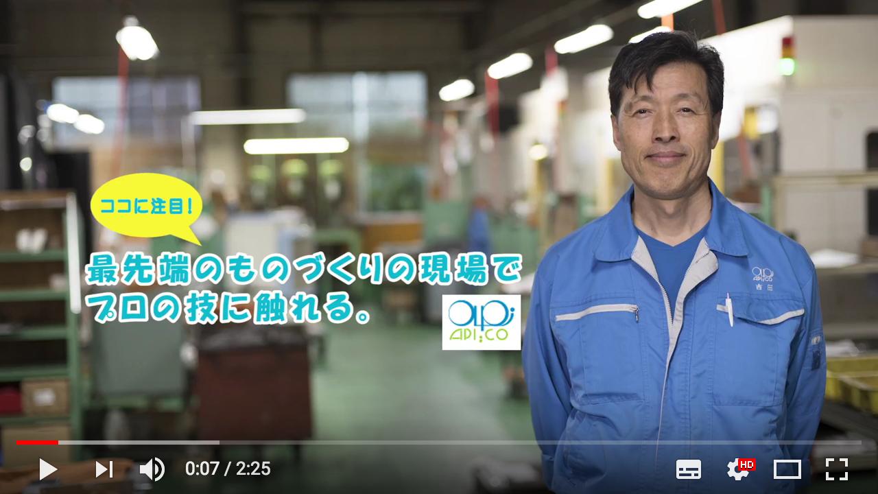 動画サムネイル:株式会社青山精工