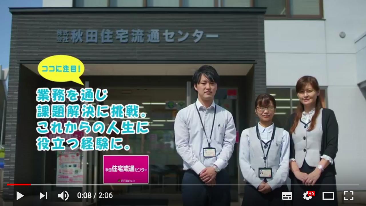 動画サムネイル:株式会社秋田住宅流通センター
