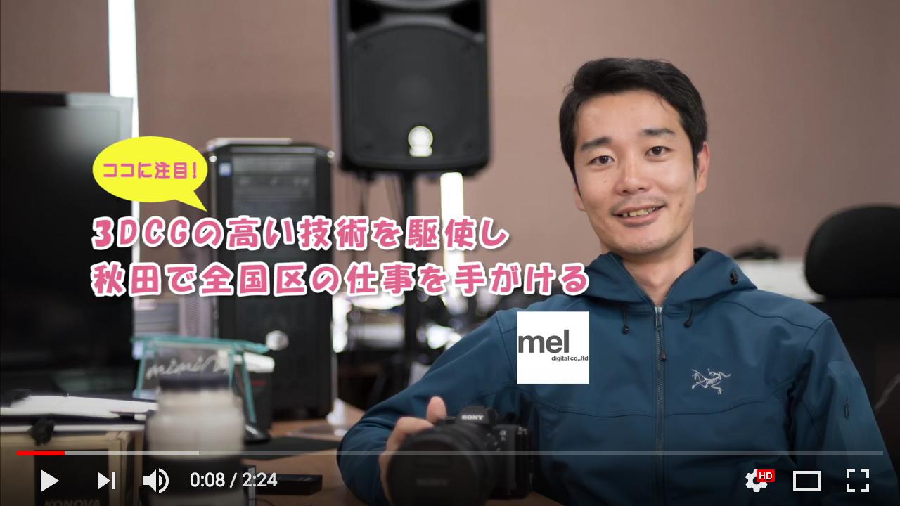 動画サムネイル:株式会社メルデジタル(会社見学編)