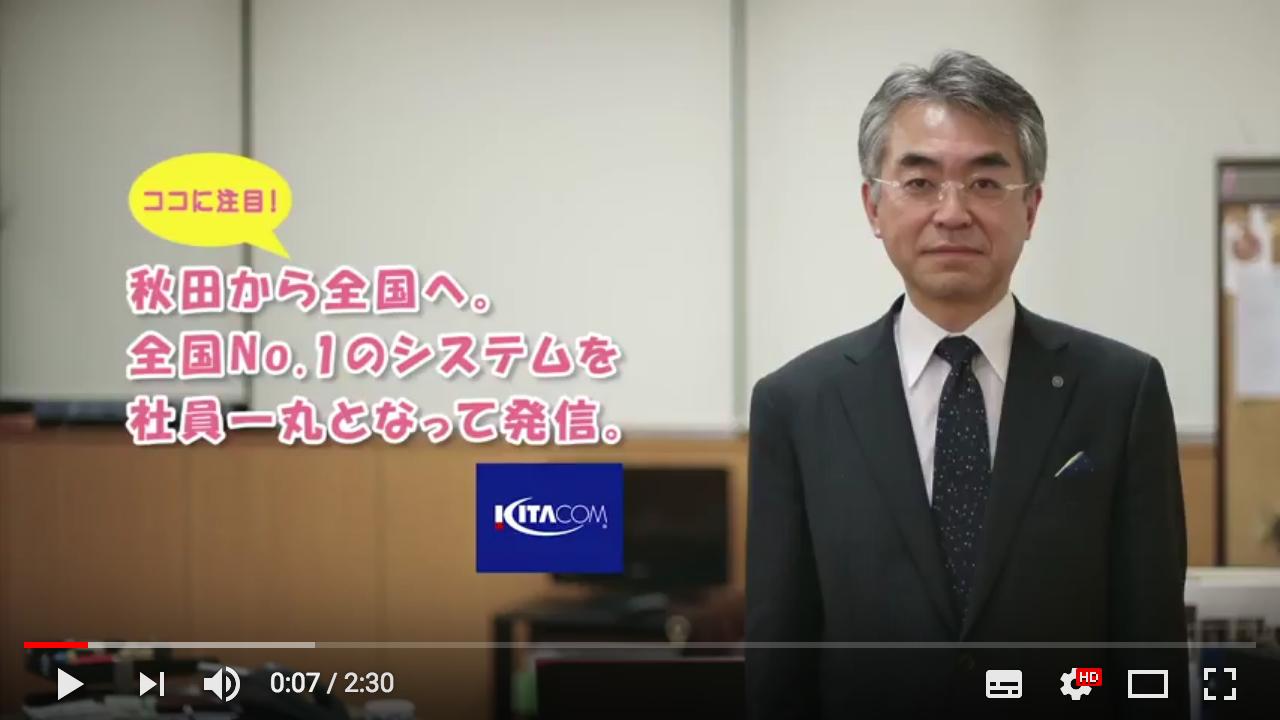 動画サムネイル:北日本コンピューターサービス株式会社(会社見学編)