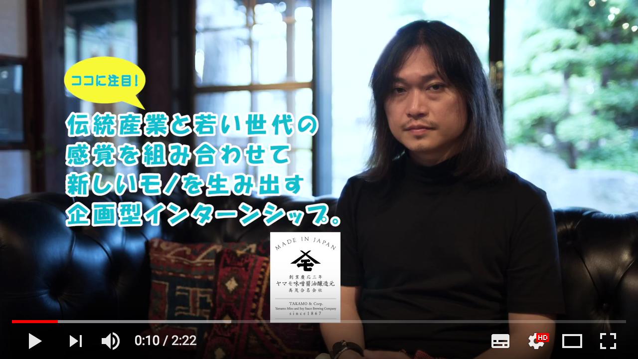 動画サムネイル:高茂合名会社/ヤマモ味噌醤油醸造元