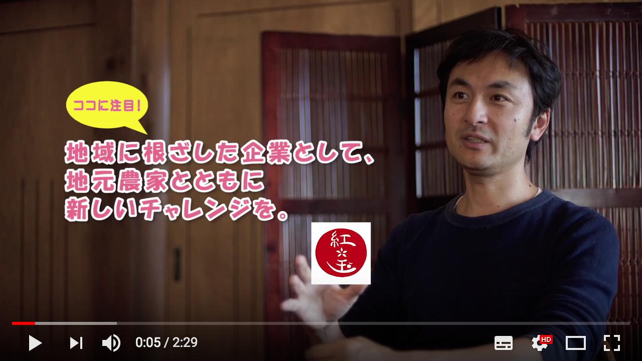 動画サムネイル:有限会社たかえん(会社見学編)