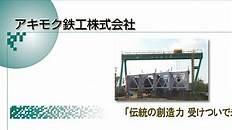 動画サムネイル:企業紹介(2)