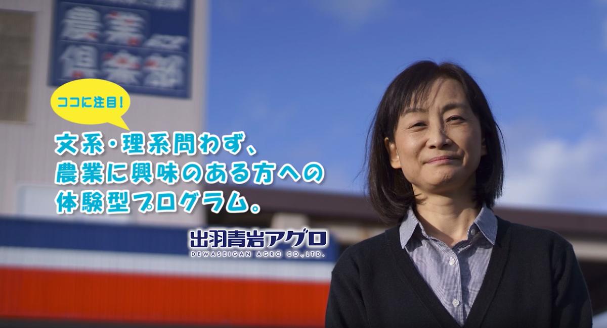 動画サムネイル:出羽青岩アグロ株式会社