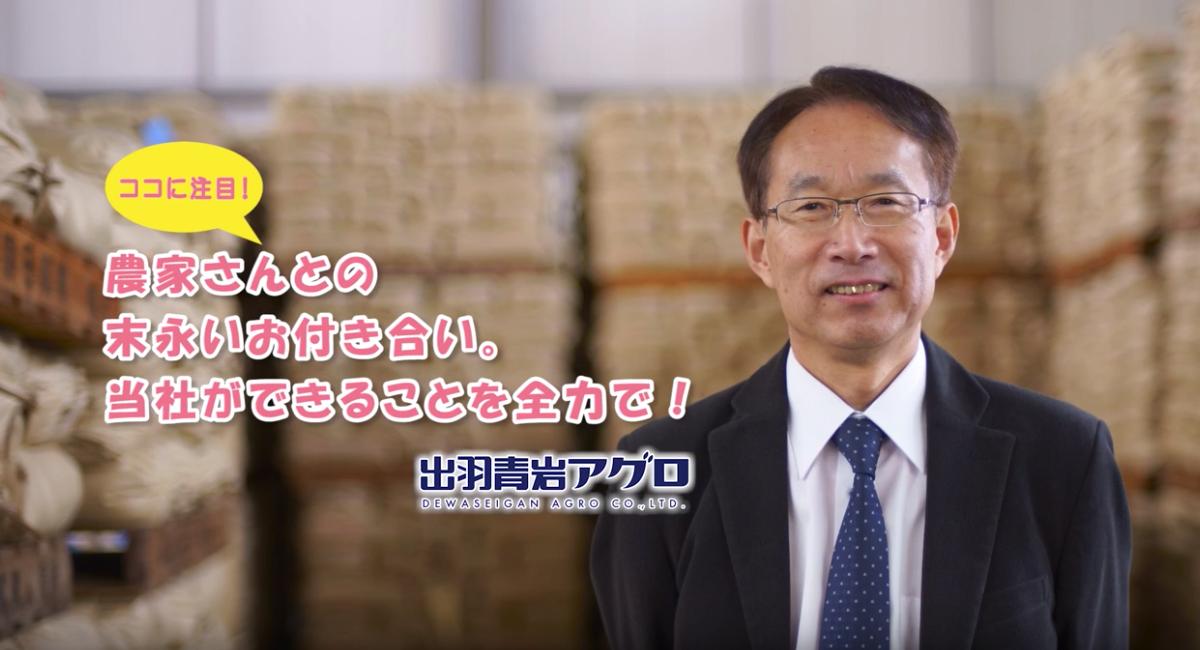 動画サムネイル:出羽青岩アグロ株式会社(会社見学編)