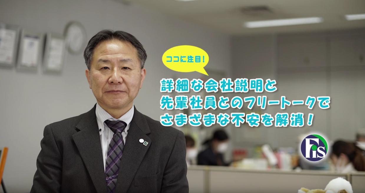 動画サムネイル:株式会社フィデア情報システムズ(インターンシップ編)