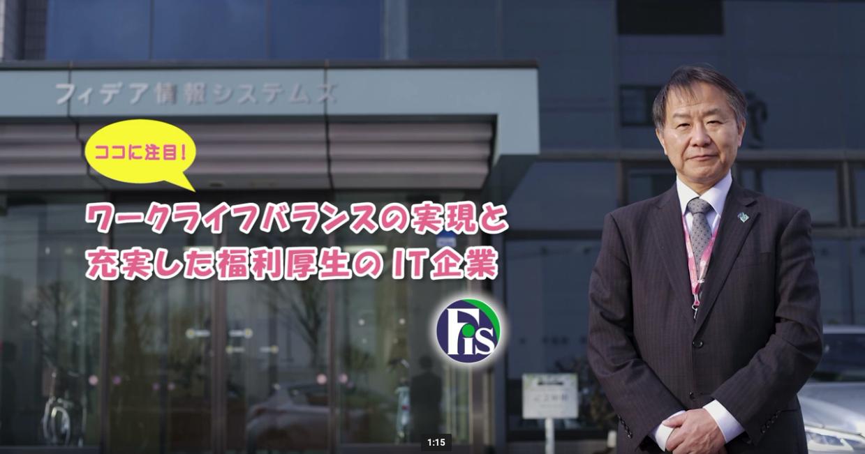 動画サムネイル:株式会社フィデア情報システムズ(会社見学編)