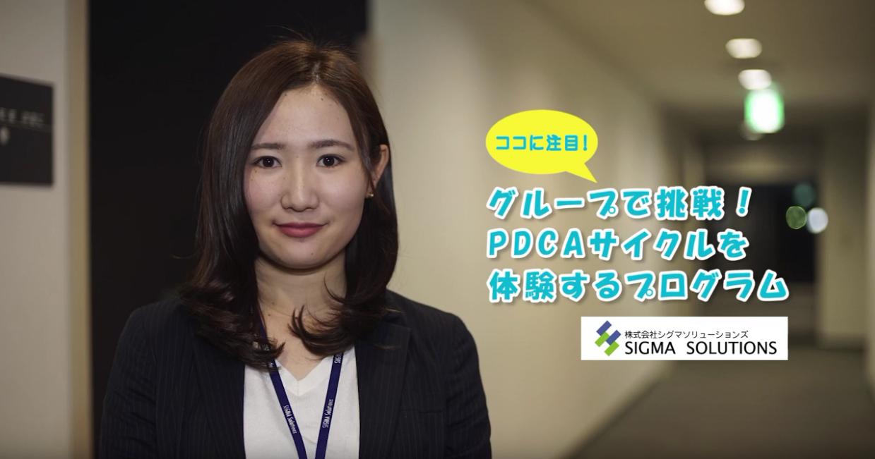 動画サムネイル:株式会社シグマソリューションズ(インターンシップ編)