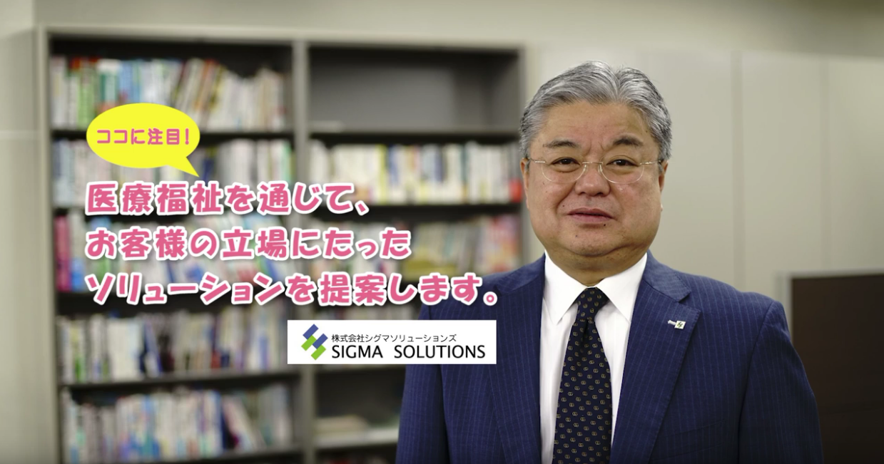動画サムネイル:株式会社シグマソリューションズ(会社見学編)