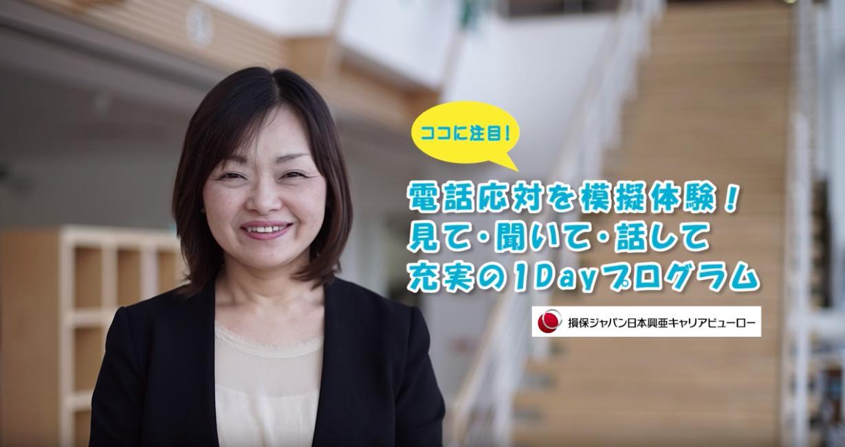 動画サムネイル:損保ジャパンキャリアビューロー株式会社(インターンシップ編)