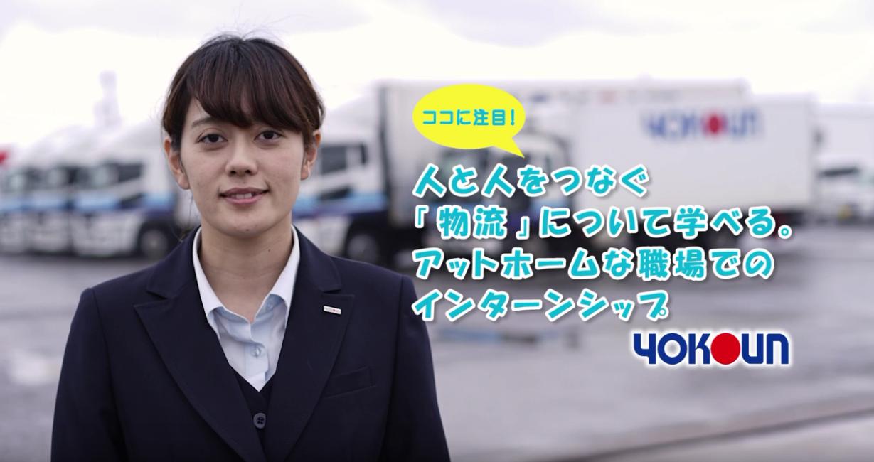 動画サムネイル:ヨコウン株式会社(インターンシップ編)