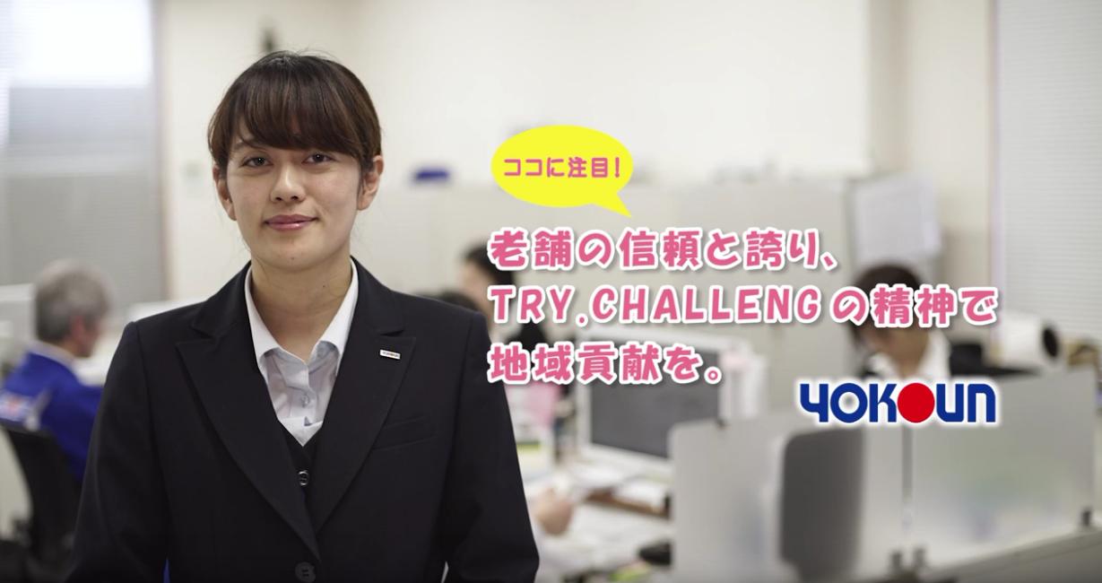動画サムネイル:ヨコウン株式会社(会社見学編)
