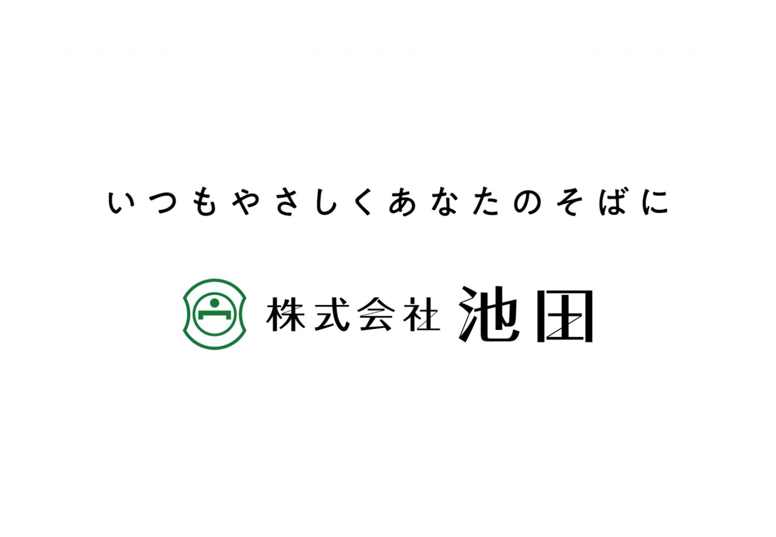 動画サムネイル:池田グループ 事業説明