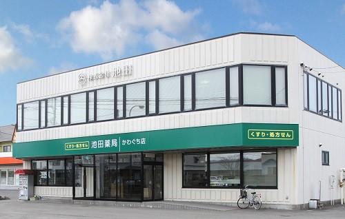 動画サムネイル:池田グループ企業紹介