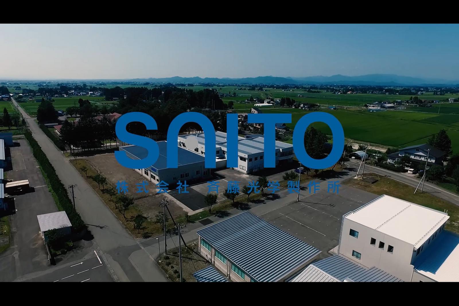 動画サムネイル:株式会社斉藤光学製作所プロモーションビデオ