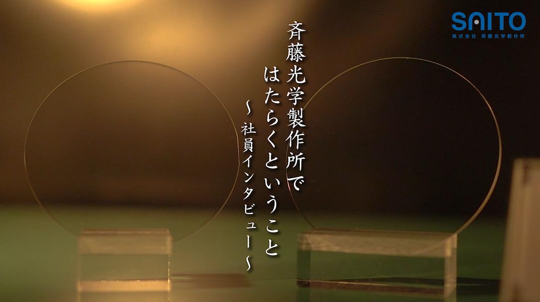 動画サムネイル:株式会社斉藤光学製作所従業員インタビュー
