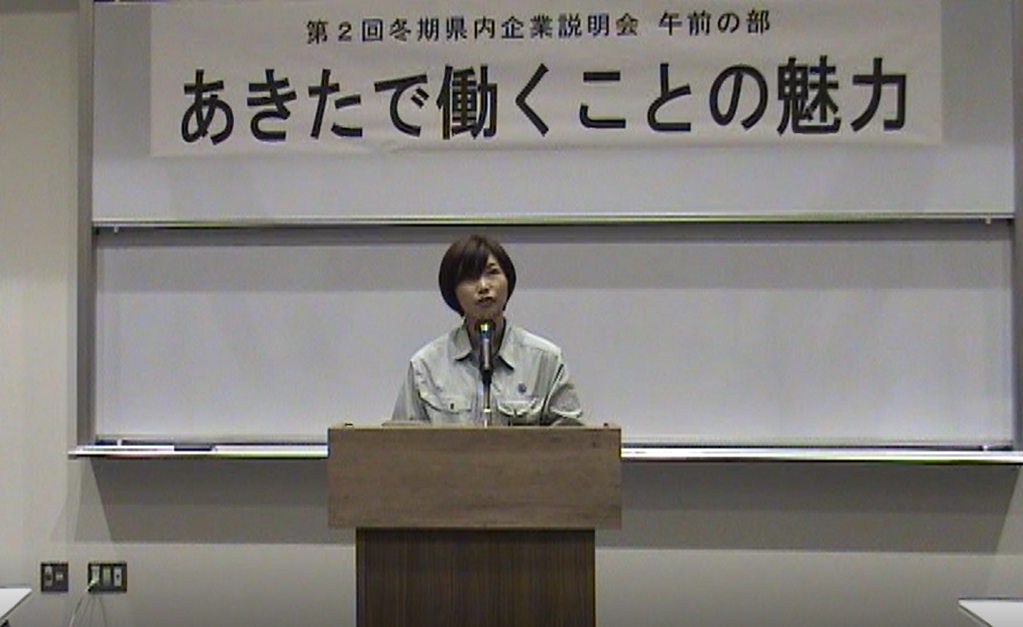 動画サムネイル:「あきたで働くことの魅力」講話@秋田工業高校