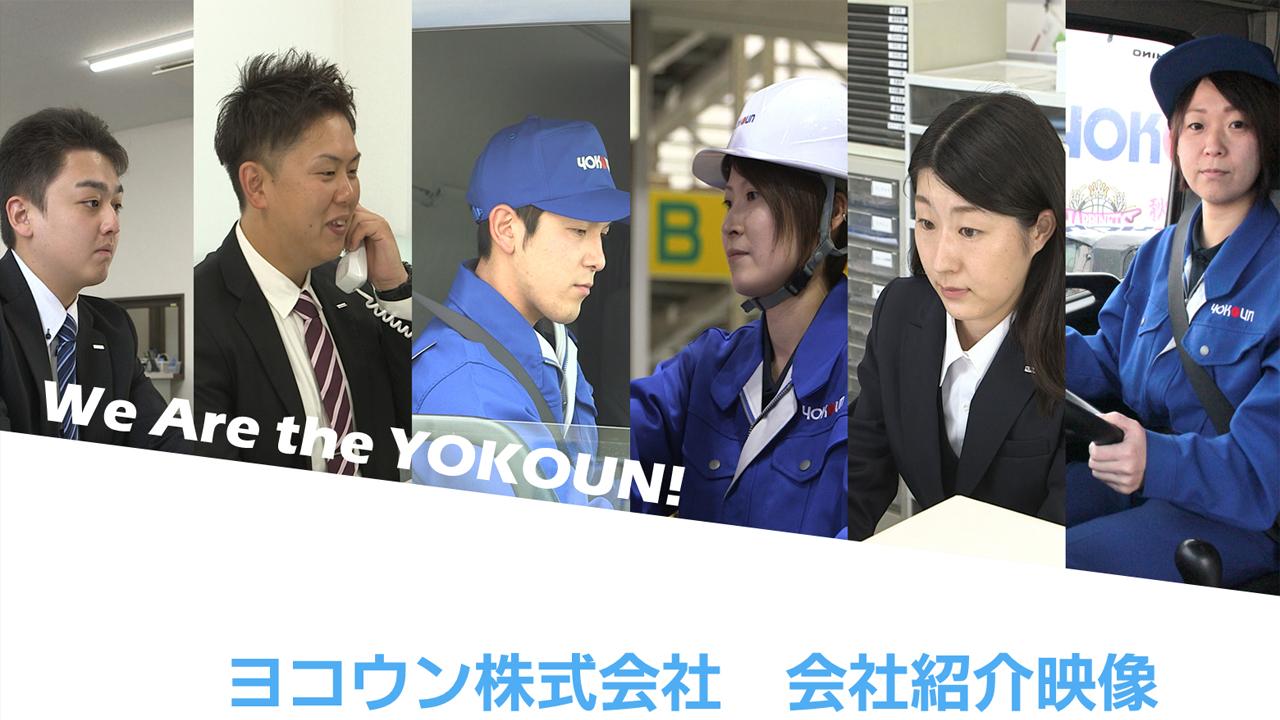 動画サムネイル:ヨコウン株式会社の会社紹介映像