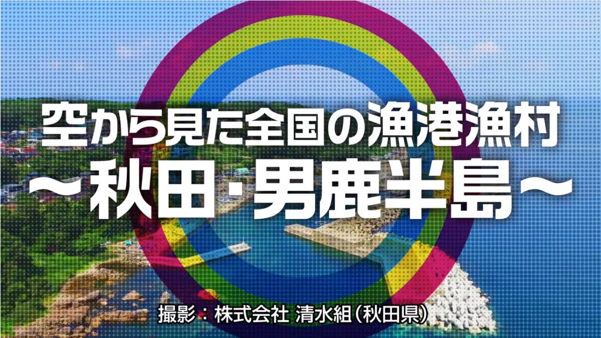 動画サムネイル:清水組で工事をした漁港たちの空撮紹介動画(全日本漁港建設協会様作成)
