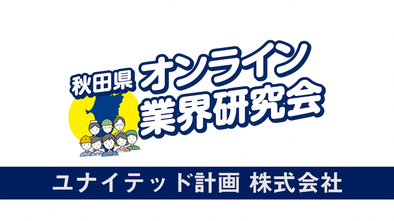 動画サムネイル:ユナイテッド計画株式会社(秋田県オンライン業界研究会 説明動画)