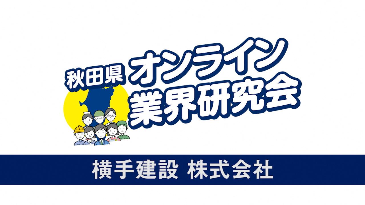 動画サムネイル:横手建設株式会社(秋田県オンライン業界研究会 説明動画)
