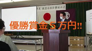 動画サムネイル:1 minute Shimizugumi 2021年1月号(株)清水組