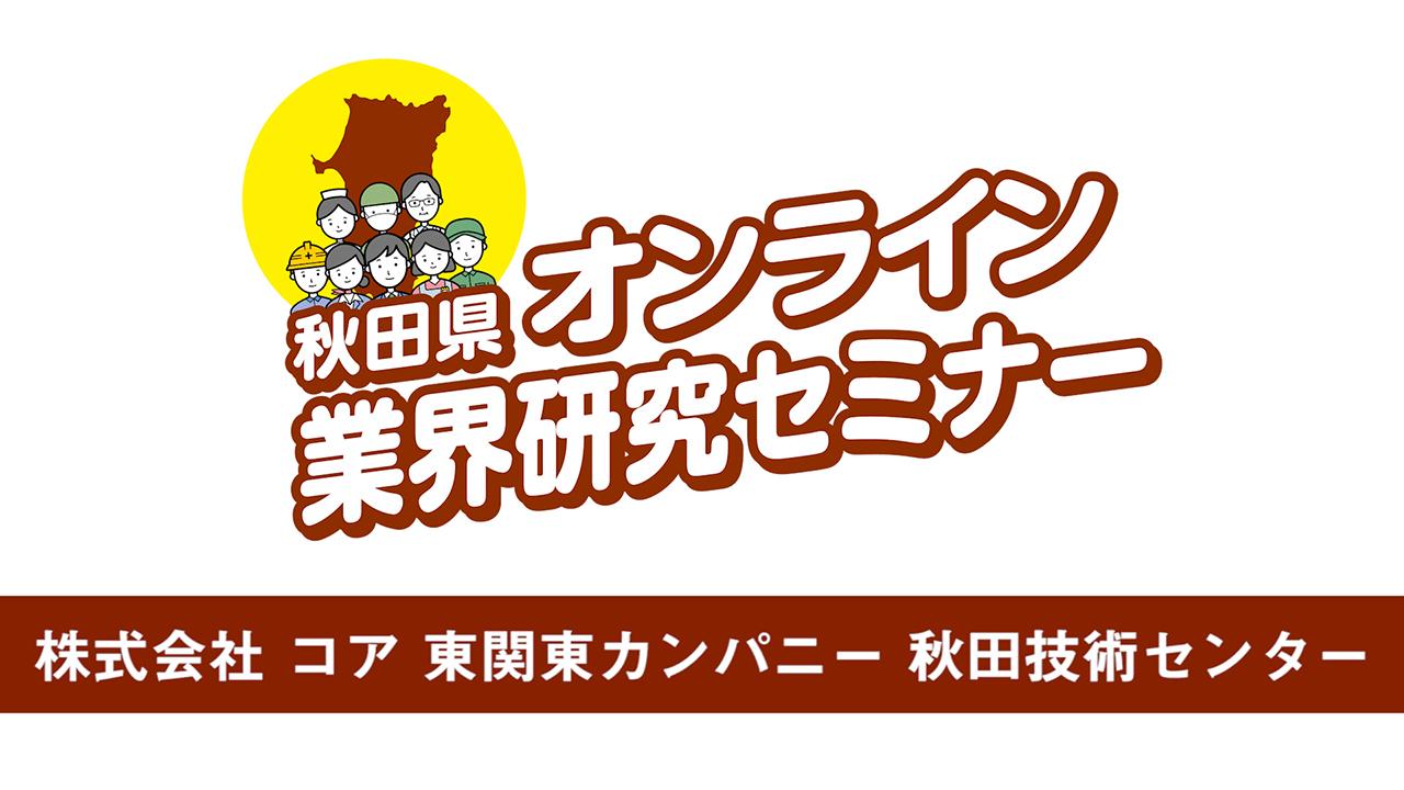 動画サムネイル:株式会社コア東関東カンパニー(秋田県オンライン業界研究セミナー 説明動画)